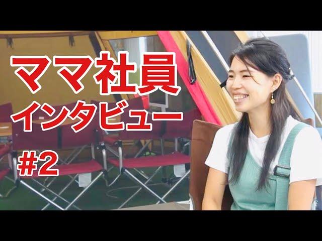 山崎文栄堂 ママ社員インタビュー#2