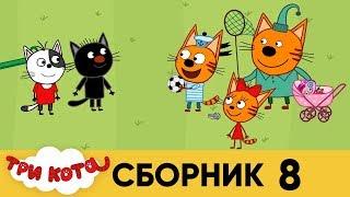 Три кота | Сборник № 8 | Серия 71 - 80
