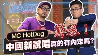 【Joeman Show Ep32】驚爆!中國新說唱真的有內定嗎?ft.MC HotDog 熱狗