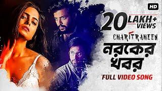 Noroker Khobor | Official Video | Charitraheen | Naina