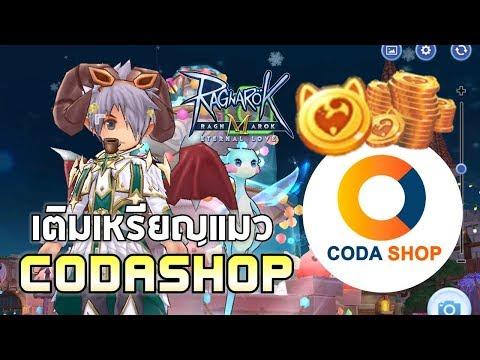Codashop - новый тренд смотреть онлайн на сайте Trendovi ru