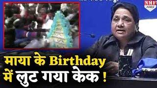 Maya ने B'day में मांगा 'Gift' उधर Cake पर ही BSP Workers पड़े टूट !