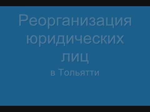 ЮРОФИС - реорганизация ООО в Тольятти