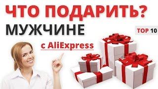 Подарки для настоящих мужиков с АлиЭкспресс