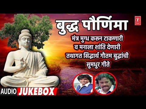 बुद्धाचे अभियान | BUDDHA POORNIMA SPECIAL | MARATHI BUDDH JAYANTI GEET |