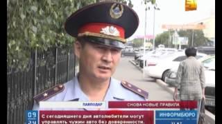 В Казахстане вступили силу  поправки в правила дорожного движения