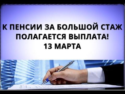 К пенсии за большой стаж полагается выплата! 13 марта