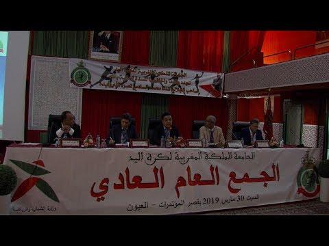 العرب اليوم - شاهد: إعادة انتخاب الحنفي العدلي رئيسا للجامعة الملكية المغربية لكرة اليد