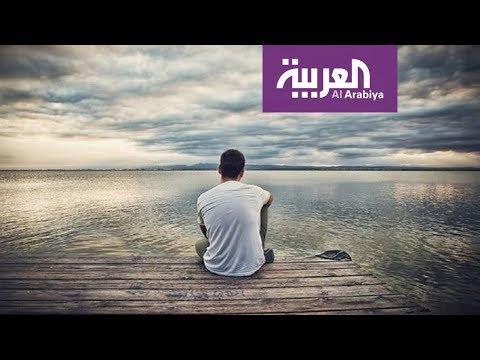 العرب اليوم - شاهد: نصائح للتعامل مع الشعور بالوحدة وتجنُّب الاكتئاب