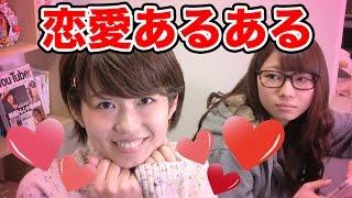 【実験】女子高生あるあるやってみた!~恋愛編~ - YouTube