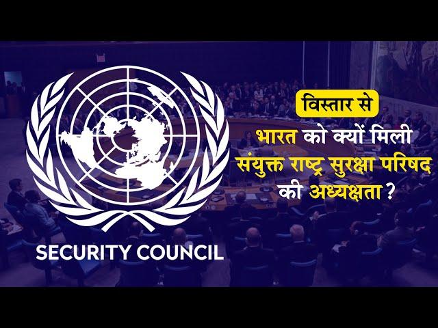 भारत को क्यों मिली UNSC की अध्यक्षता?