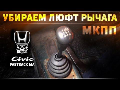 Ремонт кулисы МКПП - Honda Civic Fastback MA