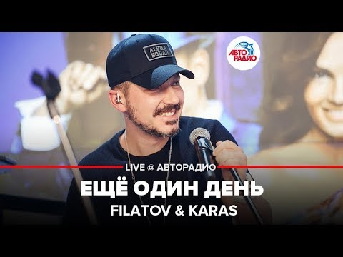🅰️ Filatov & Karas - Ещё Один День (LIVE @ Авторадио)