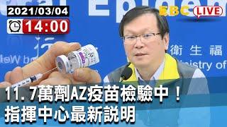 【東森大直播】11.7萬劑AZ疫苗檢驗中!指揮中心最新說明