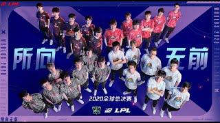 Worlds 2020 : « Hype Trailer » des équipes LPL