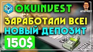 Okuinvest.com - Все партнеры заработали! Инвестирую еще 150$ на 2-й круг! / #ArturProfit