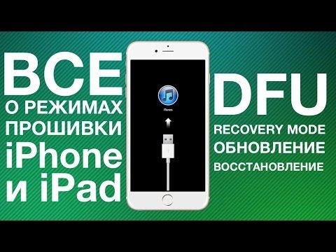 Фото Всё о режимах прошивки iPhone и iPad (DFU Mode, Recovery Mode, Обновление и Восстановление)