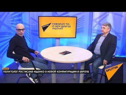 Политолог Ростислав Ищенко о новой конфигурации в Европе. Выпуск от 11.05.2017