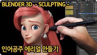 Olha como o koreano fez a princesa sereia a Ariel