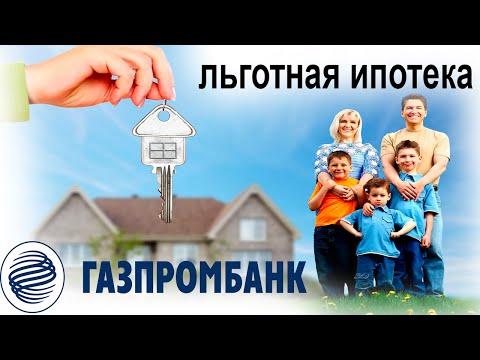 Льготная ипотека от Газпромбанка от 6,1%