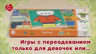 Развивающая игра Жожо Трикот. Игры с переодеванием кукол только для девочек или…?