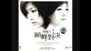 别哭我最爱的人 (Bie Ku Wo Zui Ai De Ren) -  黑鸭子
