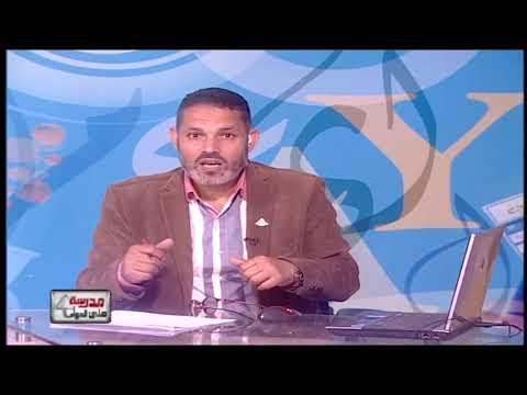 علم نفس و اجتماع 3 ثانوي أ أيمن صبري أ محمد حماد 25-05-2019