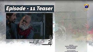 ALIF - Episode 11 Teaser - 7th Dec 2019 - HAR PAL GEO