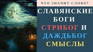 БОГИ СЛАВЯН - СЛАВЯНСКИЕ БОГИ СТРИБОГ И ДАЖДЬБОГ - СЛАВЯНСКИЙ БОГ СОЛНЦА