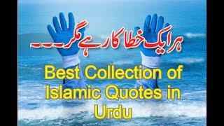 Unique Islamic Quotes In Urdu|Achi Baatein|Golden Words|Urdu Quotes