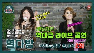[별다방] 국민노래방 초대석 2회