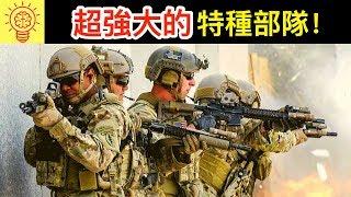 絕對致命!全球最可怕的特種部隊!
