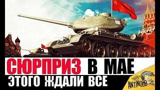 ГЛАВНЫЙ СЮРПРИЗ НА 9 МАЯ! ВЕТЕРАНЫ WoT ЭТОГО ЖДАЛИ в World of Tanks!