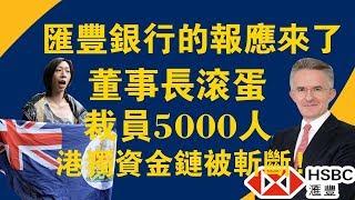 匯豐銀行的報應來了!董事長滾蛋!裁員5000人!港獨資金鏈被斬斷!| 時政焦點 |