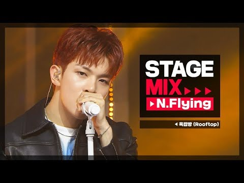 [Stage Mix] 엔플라잉 - 옥탑방 (N.Flying - Rooftop)