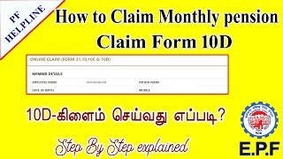 How to claim EPFO pension Form  10D Full details in Tamil PF HELPLINE