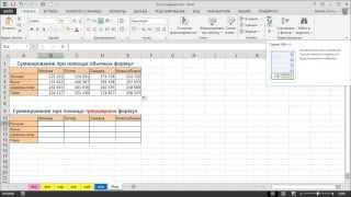 Консолидация (сборка) данных из нескольких таблиц в Excel