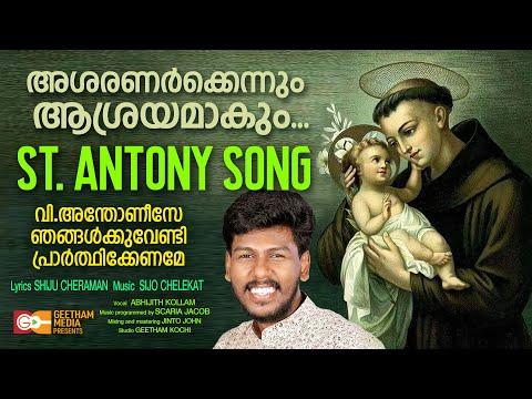 ST  ANTONY SONG | ASHARANARKENNUM | ABHIJITH KOLLAM | SHIJU CHERAMAN | SIJO CHELEKAT