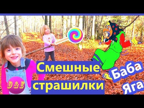 DIY Смешные СТРАШИЛКИ/ БАБА ЯГА против детей/ Как МУЛЬТИК