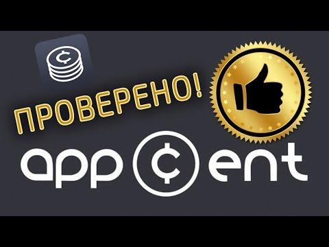[Устарело] AppCent обзор – БЕЛЫЙ СПИСОК #6