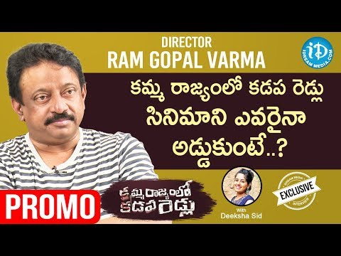 RGV Exclusive Interview - Promo    Talking Movies With iDream - #KammaRajyamloKadapaReddlu