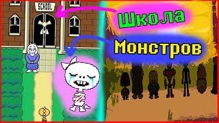 UNDERTALE ТЕОРИИ - ШКОЛА МОНСТРОВ