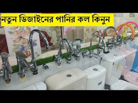 New design Water Tap price//Colouring Water Tap
