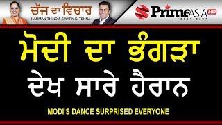 Chajj Da Vichar 654 Modi's Dance Surprised Everyone