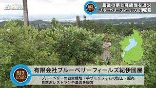 2019年7月27日放送分 滋賀経済NOW