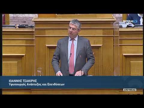 Ι.Τσακίρης (Υφυπουργός Ανάπτυξης και Επενδύσεων)(Προϋπολογισμός 2021)(14/12/2020)