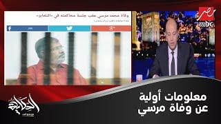 عمرو أديب يكشف المعلومات الأولية المتداولة عن وفاة محمد مرسي