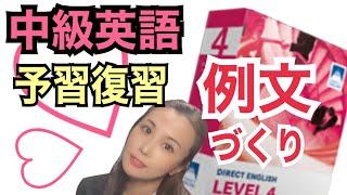 Direct English Level4予習復習方法その2[#137]
