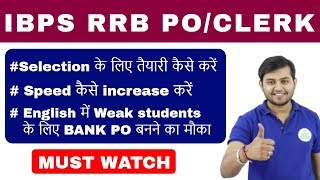 IBPS RRB PO/CLERK 2018| BEST STRATEGY TO CRACK EXAM| by Sahil Sir