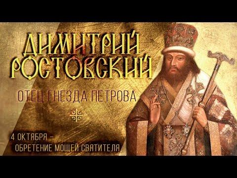 Отец гнезда Петрова: 4 октября – обретение мощей святителя Димитрия Ростовского